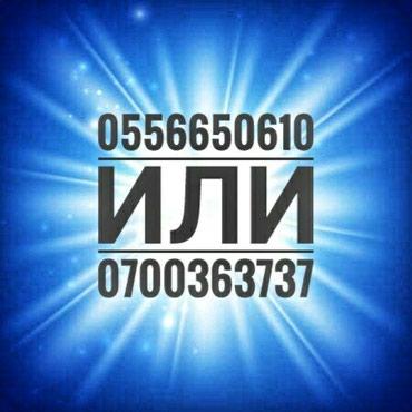 """УРА НОВЫЙ ДОМ """"СВЕТ """" осуществляем уход в Бишкек"""