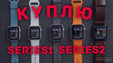 apple watch 2 в Кыргызстан: Наручные часы Apple