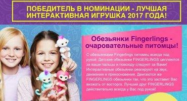Интерактивная игрушка робот WowWee Fingerlings Ручная обезьянка Характ в Лебединовка
