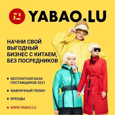 элевит 2 триместр цена бишкек в Кыргызстан: Начните свой бизнес с Китаем вместе с www.yabao.lu - бесплатной провер
