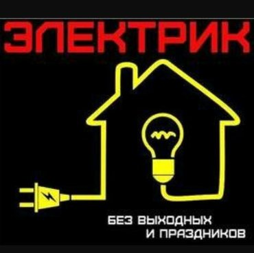 Электрик услуги электрика в Бишкек