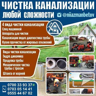 камаз бишкек in Кыргызстан | ГРУЗОВЫЕ ПЕРЕВОЗКИ: Сантехник | Чистка канализации | Больше 6 лет опыта