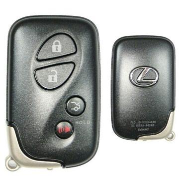 Продам ключ Lexus Smart Key. Б/У в рабочем состоянии. 15000 сом.  в Бишкек