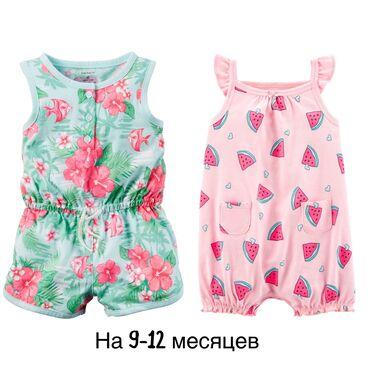 carters-набор в Кыргызстан: Новые ромперы Carter's для девочек на 12М (рост от 72 до 78 см), 100%