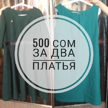 Продам два платья, шили сами, ткань хорошая, состояние идеальное