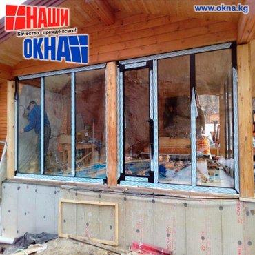 Алюминиевые окна , двери, витражи по в Бишкек