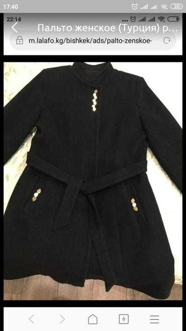 Пальто женское (Турция) размер 46-48,одевалось 1 сезон в Бишкек