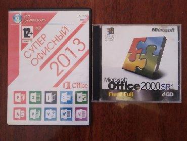 Microsoft Office 2000, 2013
