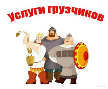 Грузчики, переезды, такелаж город в Лебединовка - фото 2