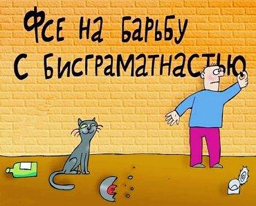 Курсы русского языка в бишкеке!!! наш в Бишкек