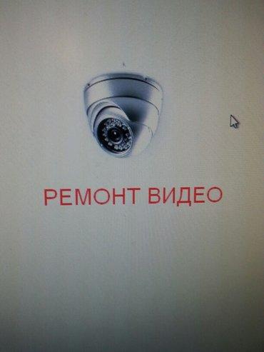 ремонт видеонаблюения в Бишкек