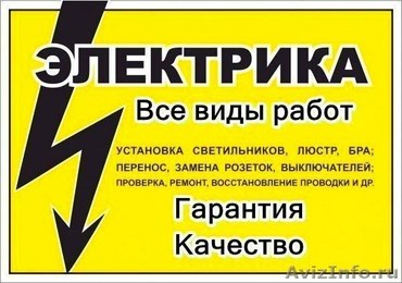 Все виды электрических работ круглосуточно в Бишкек