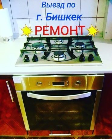 Ремонт Газ Элек Плиты Котлы в Бишкек