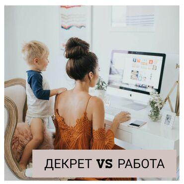 Обучение для мам Курс СММ с 0 Доход на заданиях