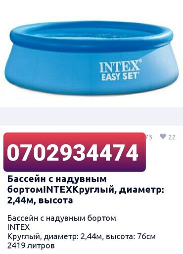 Бассейны - Кыргызстан: Каркасный бассейн с надувным бортомINTEX круглый,диаметр:2,44м.высота7