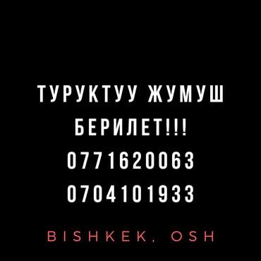 Туруктуу жумуш берилет 20 жаштан ойдо в Бишкек