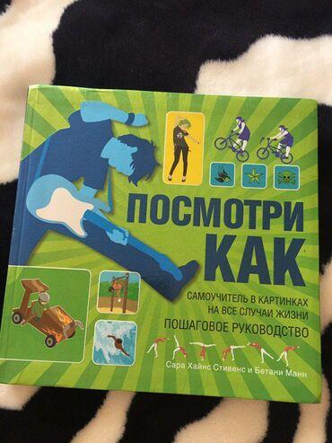 Сделайте своего ребенка счастливым, подарив ему книгу. Книги почти