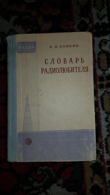Словарь радиолюбителя.   в Бишкек