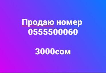 Продаю золотой номер в Бишкек