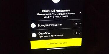 фаберлик акция в Кыргызстан: Водитель такси. С личным транспортом. (B)