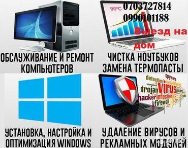 переходник для наушников ноутбук в Кыргызстан: Ремонт | Ноутбуки, компьютеры | С выездом на дом