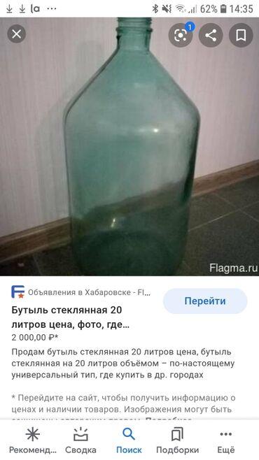 бутыли 20 литров в Кыргызстан: 20 литровые бутыли СССР в хорошем состоянии, продаем