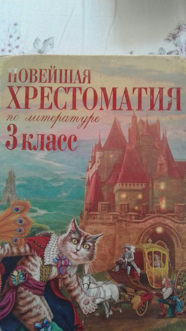 книга на з класс  в Бишкек