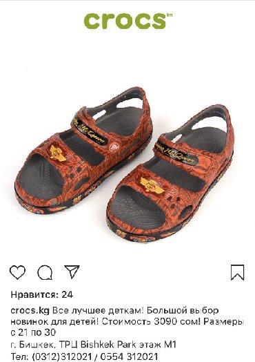 замшевые туфли размер 35 в Кыргызстан: Кроксы! Размер 27-28!