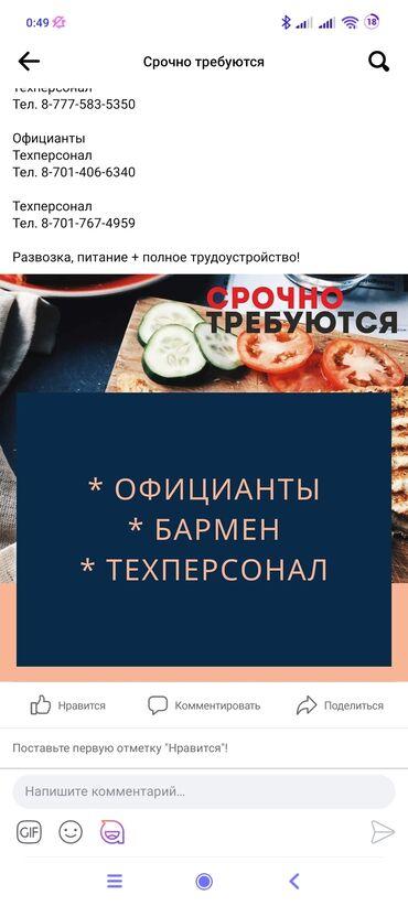 Поиск сотрудников (вакансии) - Кыргызстан: Официант. С опытом. Сменный график. 12 мкр