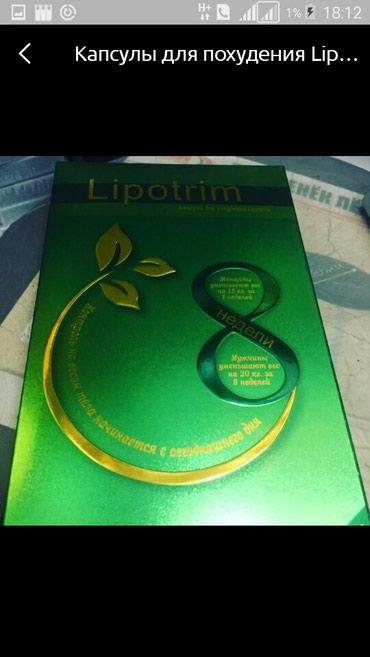 Липотрин---капсулы для похудения в Лебединовка