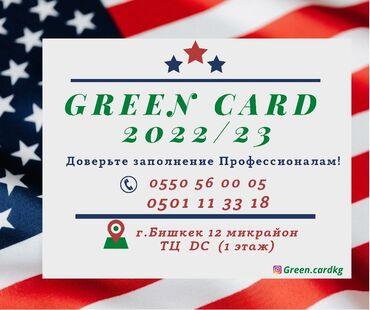 тумбы под телевизор фото и цены in Кыргызстан   ТУМБЫ, ТВ СТЕНДЫ: Регистрация на Грин Картувизовую лотерею в США Открыта !!! Ждём Вас, в