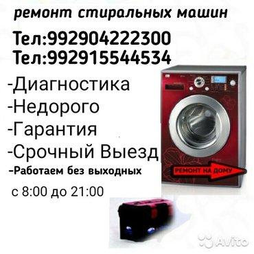 Ремонт стиральных машин любой сложности качественно с гарантией Ремонт в Душанбе