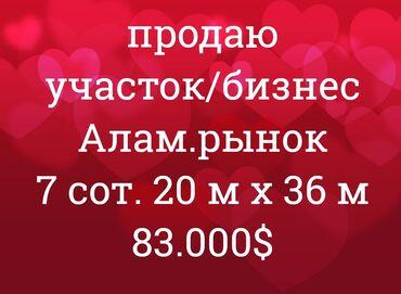 Продам - Бишкек: Продам 7 соток Для бизнеса