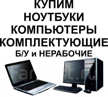 Скупка компьютеров и ноутбуков, в в Бишкек