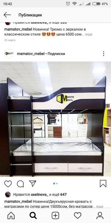 Кровать двухъярусная,Двух ярусная Детский кровать  190*80 по Акции в Бишкек