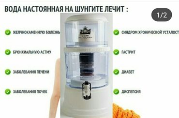 фильтры для очистки воды аквафор в Кыргызстан: Продаётся Шунгитовый фильтр для воды чтобы очистить организм