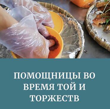 stol ot shvejnoj mashinki в Кыргызстан: ПОМОЩНИЦЫ ВО ВРЕМЯ ТОЯ и ТОРЖЕСТВнакроем столобслужим ваших