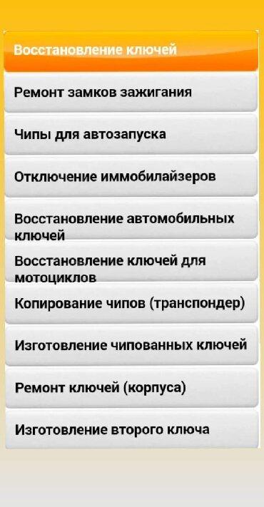 Аварийное вскрытие замков бишкек круглосуточно - Кыргызстан: Электрика, Аварийное вскрытие замков |