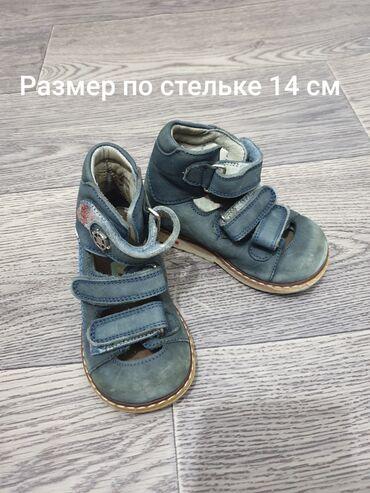 Продаю детские ортопедические сандалии Размер 21 Цена окончательная