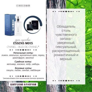шанель мини в Кыргызстан: Духи для мужчин! Блю де Шанель!