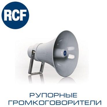 Рупор: Трансляционное оборудование от итальянского бренда RCF в Бишкек
