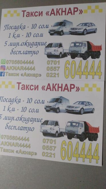 Иссык-Куль, Чолпон-Ата Легковое авто, Бус, Автобус | 6 мест