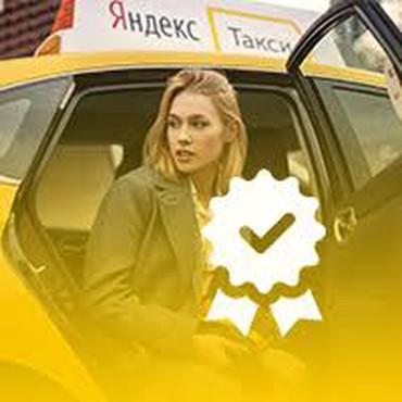 Водитель Яндекс.Такси с лич. авто в Бишкек