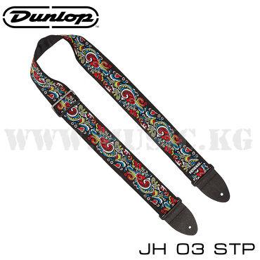 РЕМЕНЬ ДЛЯ ГИТАРЫ DUNLOP JH03Американская компания Dunlop – ведущий