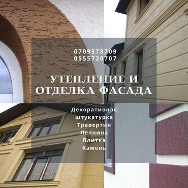жидкий травертин бишкек in Кыргызстан | ОТДЕЛОЧНЫЕ РАБОТЫ: Фасад отделка декор утепление облицовка текстура