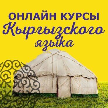 telefon zte v5 в Кыргызстан: Преподаватель кыргызского языка поможет вашим детям в выполнении домаш