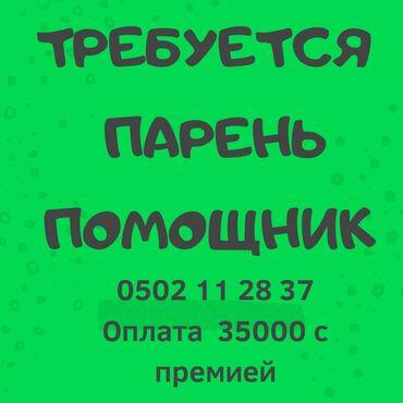 парни по вызову бишкек in Кыргызстан | ЭЛЕКТРИКИ: Менеджер по продажам. С опытом. 5/2. Моссовет