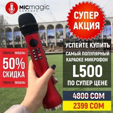 Скидка на караоке микрофон L500! в Бишкек