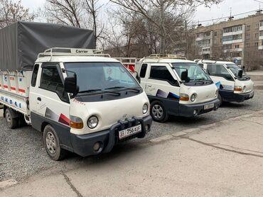 Автоуслуги - Кыргызстан: Бус, Портер Региональные перевозки, По городу | Борт 2500 кг. | Переезд, Вывоз строй мусора, Грузчики