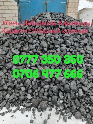 Уголь Шабыркуль Каражыра Каракече. Уголь отборный крупный с доставкой
